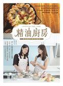 精油廚房——煮出健康天然芳香滋味