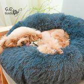過年寵物窩 深度睡眠窩狗窩貓窩網紅圓形毛絨窩中小型犬冬季毛毛窩 俏女孩