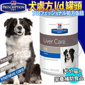 【zoo寵物商城】美國Hills希爾思》犬處方l/d肝臟健康配方370g/罐