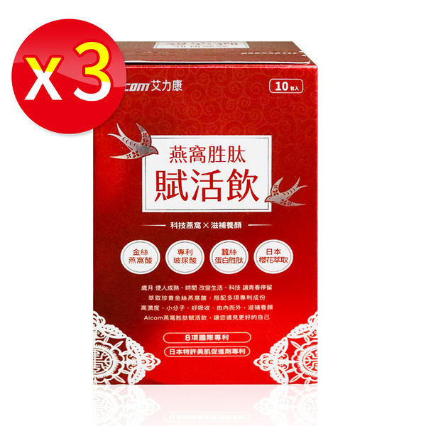 3盒入【Aicom】燕窩酸賦活飲 10包/盒