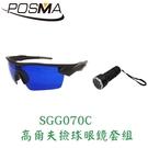 POSMA 高爾夫撿球眼鏡 搭LED撿球手電筒(GBT020) SGG070C