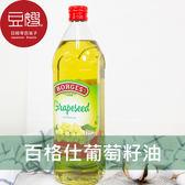 【豆嫂】西班牙調理油 百格仕 100%純天然葡萄籽油(1000ml)