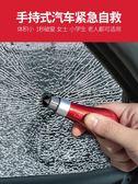 汽車安全錘車用破窗錘多功能一秒破窗器車載彈簧撞針式救生逃生錘  可可鞋櫃