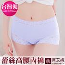 台灣製造 蕾絲高腰三角內褲 蕾絲 貼身舒適透氣超薄現貨 No.476030-席艾妮SHIANEY