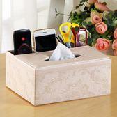 紙巾盒 歐式家用多功能紙巾盒抽紙盒 餐巾紙抽盒茶幾客廳遙控器收納簡約 玩趣3C
