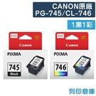 原廠墨水匣 CANON 1黑1彩 PG-...