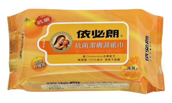 依必朗 抗菌 超柔潔膚濕紙巾 清爽柑橘香-88抽