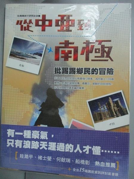 【書寶二手書T9/旅遊_ZIC】從中亞到南極-批踢踢鄉民的冒險_羅的好