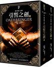 颶光典籍三部曲:引誓之劍(上下冊套書) 作者:布蘭登.山德森