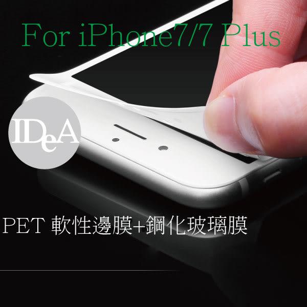 Apple iPhone7/7Plus 蘋果 PET 軟邊+鋼化玻璃膜 9H全貼合 奈米 滿版  高清防爆 3D曲面 保護貼