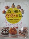 【書寶二手書T8/餐飲_D2J】世界一級棒的100道點心:史上最簡單!好吃又好作!_西山朗子