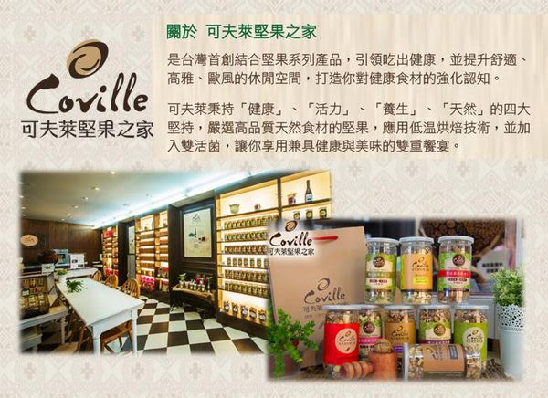 【Coville可夫萊】養生綜合果仁