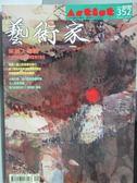 【書寶二手書T3/雜誌期刊_NAX】藝術家_352期_策展人專輯等