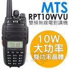 MTS RPT10WVU 10W超大功率 雙頻 無線電對講機  雙功率晶體 超大容量電池 加長型天線