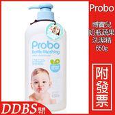 Probo 博寶兒 奶瓶蔬果洗潔精 650g 奶垢、油垢、洗劑不殘留! 媽媽的好幫手 寶寶 嬰兒 洗碗精【DDBS】