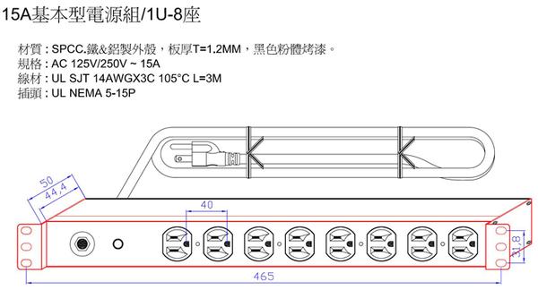 8孔15安培 機架型排插 (SPU-1512-08)