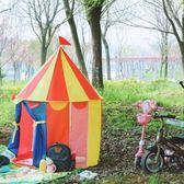 帳篷 兒童游戲帳篷蒙古包公主城堡屋男孩女孩過家家玩具寶寶室內小房子 夢藝家