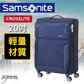 新秀麗 Samsonite 20吋軟布拉鍊行李箱 可登機旅行箱 海水藍 現貨 SSN-AP5-20-BL