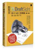 (二手書)輕鬆學習DraftSight 2D CAD工業製圖(第二版)