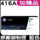 HP 416A W2041A 藍色 原廠碳粉匣 盒裝