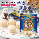 日本 UHA 味覺糖 特濃鹽味牛奶糖 6...