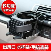 車載多功能出風口飲料手機架煙灰缸架子水杯架汽車空調置物盒    傑克型男館