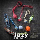 寵物狗狗玩具大小型犬結繩玩具磨牙泰迪金毛幼犬耐咬棉繩結玩具球 自由角落