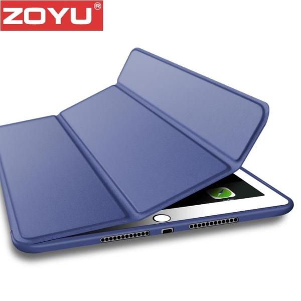 新品ipad保護套全包殼ipad9.7英寸矽膠a1822蘋果平板電腦新版【限時八折】