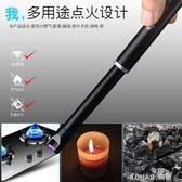 電弧點火器USB充電打火機加長點火槍防風點煙點蠟燭點火棒 樂活生活館