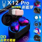 水轉印炫彩 貼合耳廓 藍芽5.0 高通晶片 雙耳戴充電艙收納 質感高 音質好 適合運動時使用