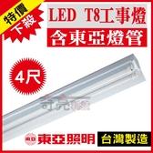 【奇亮科技東亞工事燈 LED T8 20W*2 4尺 2燈 雙管 LED工事燈 附原廠LED燈管LTS4240