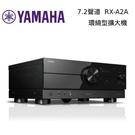 【限量預購中+分期0利率】YAMAHA 山葉 RX-A2A 環繞擴大機 7.2聲道 4K AirPlay2 台灣公司貨