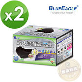【醫碩科技】藍鷹牌NP-12XBK*2成人四層式平面黑色/全黑活性碳防塵口罩 絕佳包覆 50入*2盒