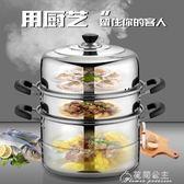不銹鋼蒸鍋三層多1層加厚湯鍋具蒸格蒸籠饅頭3層二2層電磁爐家用花間公主YYS