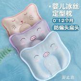 嬰兒枕頭夏季新生兒0-1歲透氣吸汗糾正偏頭型矯正冰絲寶寶定型枕 qz4069【野之旅】