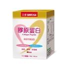 【三多生技】膠原蛋白(5gx30包/盒)_方便攜帶 小分子胜肽