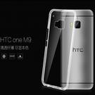 88柑仔店~ HTC M9手機保護套 M9超薄TPU手機殼 HTC透明手機保護套