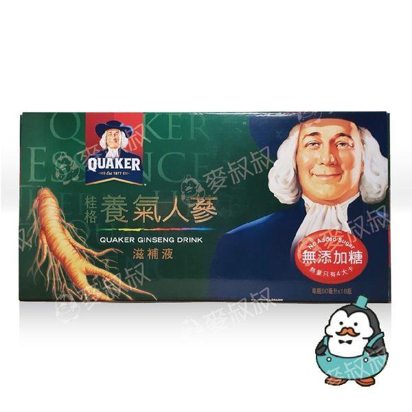 314753#桂格 養氣人蔘 無糖 60ml*18入#滋補液 禮盒裝