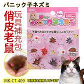 【培菓幸福寵物專營店】日本MARUKAN》MK-CT-409俏皮老鼠玩具補充包-8入(562429)