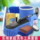 洗車套裝工具組合家用套餐毛巾吸水加厚擦車布專用巾汽車清潔用品