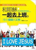 和耶穌一起去上班:整合信仰與工作