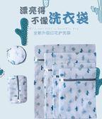 洗衣袋洗衣機專用防變形護洗袋套細網家用文胸洗內衣網袋女保護罩