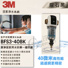 3M 全戶式前置淨水系統 BFS3-40BK (曜石黑) -- 裝於水塔前有效去除泥沙鐵鏽