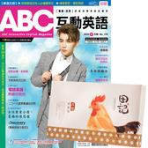 【防疫時刻 提升免疫力】《ABC互動英語》朗讀CD版 1年12期 贈 田記溫體鮮雞精(60g/10入)