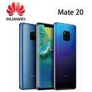 華為 Huawei Mate 20 6.53吋 6G/128G-極光/藍~贈georg jensen鑰匙鍊[24期0利率]