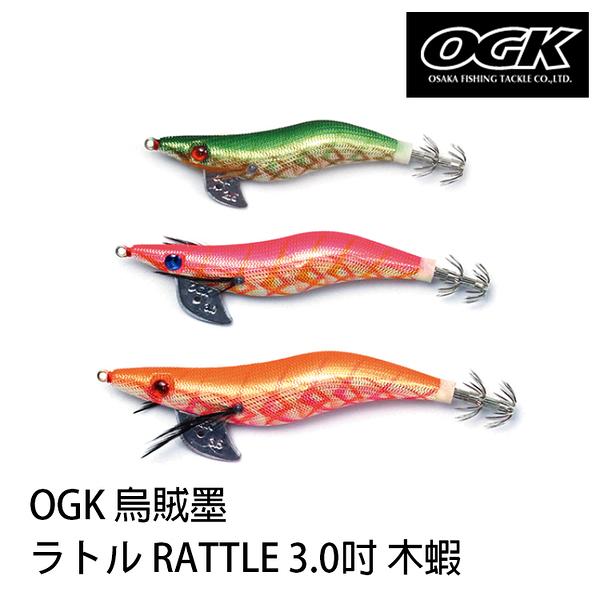 漁拓釣具 OGK 烏賊墨 RATTLE 3.0吋 綠/橘/粉 [木蝦]