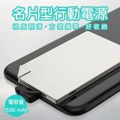 名片型 行動電源 1500mAh 超輕 超薄 易攜帶 卡片式 蘋果 安卓 Lightning Micro 快充 充電寶