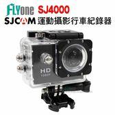 FLYone SJCAM SJ4000 防水型運動攝影機/機車行車記錄器【送16G記憶卡】