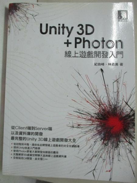 【書寶二手書T1/電腦_EVY】Unity 3D + Photon 線上遊戲發入門_紀曲峰、林志勇