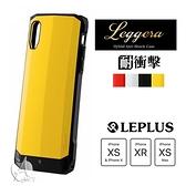 特價【A Shop】Leplus Xs / XR / Xs Max LEGGERA 超跑色 耐衝擊保護殼